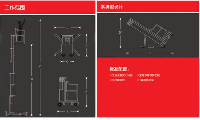 桅杆推移式高空作业平台